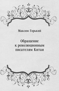 Obracshenie k revolyucionnym pisatelyam Kitaya (in Russian Language)