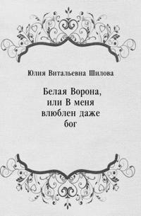 Belaya Vorona  ili V menya vlyublen dazhe bog (in Russian Language)