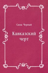 Kavkazskij chert (in Russian Language)