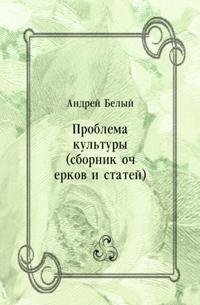 Problema kul'tury (sbornik ocherkov i statej) (in Russian Language)
