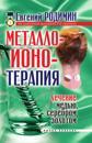 Metalloionoterapiya. Lechenie med'yu, serebrom, zolotom (in Russian Language)