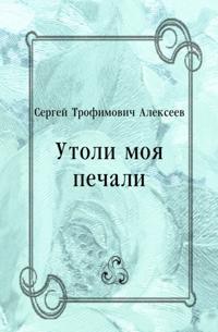 Utoli moya pechali (in Russian Language)