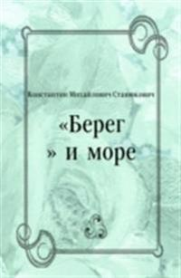 &quote;Bereg&quote; i more (in Russian Language)