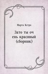 Zato ty ochen' krasivyj (sbornik) (in Russian Language)