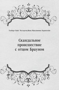 Skandal'noe proisshestvie s otcom Braunom (in Russian Language)
