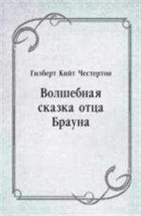 Volshebnaya skazka otca Brauna (in Russian Language)
