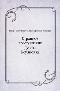 Strannoe prestuplenie Dzhona Boulnojza (in Russian Language)
