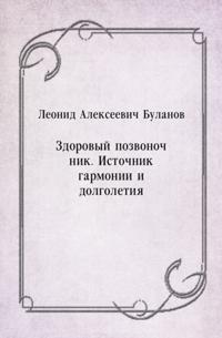 Zdorovyj pozvonochnik. Istochnik garmonii i dolgoletiya (in Russian Language)