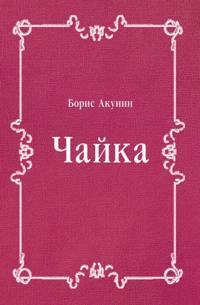 CHajka (in Russian Language)