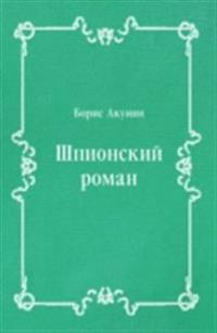 SHpionskij roman (in Russian Language)