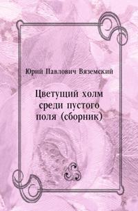 Cvetucshij holm sredi pustogo polya (sbornik) (in Russian Language)