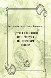 Deti Galaktiki  ili CHepuha na postnom masle (in Russian Language)