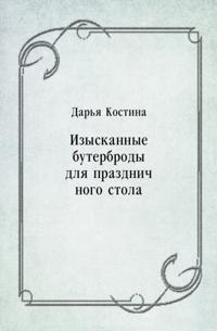 Izyskannye buterbrody dlya prazdnichnogo stola (in Russian Language)
