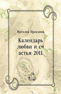 Kalendar' lyubvi i schast'ya 2011 (in Russian Language)