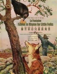 La Fontaine: Fables in Rhymes for Little Folks (Traditional Chinese): 08 Tongyong Pinyin with IPA Paperback Color
