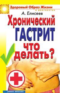 Hronicheskij gastrit. CHto delat'? (in Russian Language)