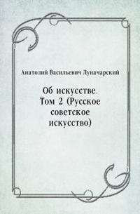 Ob iskusstve. Tom 2 (Russkoe sovetskoe iskusstvo) (in Russian Language)