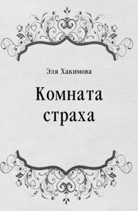 Komnata straha (in Russian Language)