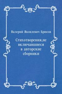 Stihotvoreniya  ne vklyuchavshiesya v avtorskie sborniki (in Russian Language)