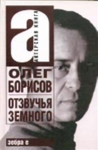 Oleg Borisov. Otzvuch'ya zemnogo (in Russian Language)