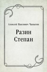 Razin Stepan (in Russian Language)