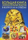 Bol'shaya kniga zanimatel'nyh faktov v voprosah i otvetah (in Russian Language)