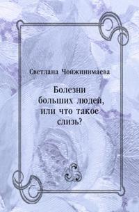Bolezni bol'shih lyudej  ili chto takoe sliz'? (in Russian Language)
