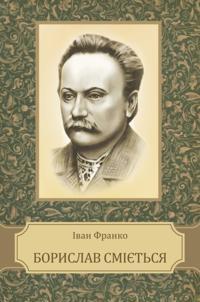 Boryslav smijet'sja