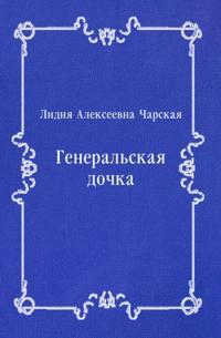 General'skaya dochka (in Russian Language)