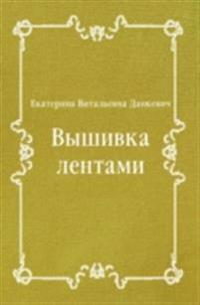 Vyshivka lentami (in Russian Language)