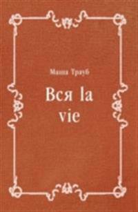 Vsya la vie (in Russian Language)