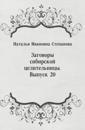 Zagovory sibirskoj tselitelnitsy. Vypusk 20
