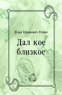 Dalyokoe blizkoe (in Russian Language)