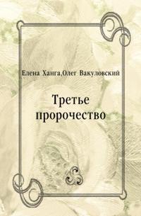 Tret'e prorochestvo (in Russian Language)