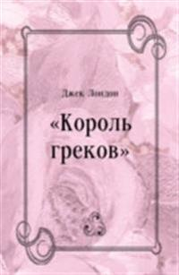 &quote;Korol' grekov&quote; (in Russian Language)