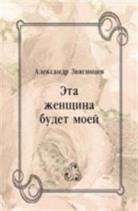 Eta zhencshina budet moej (in Russian Language)