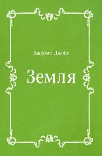 Zemlya (in Russian Language)