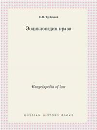 Encyclopedia of Law