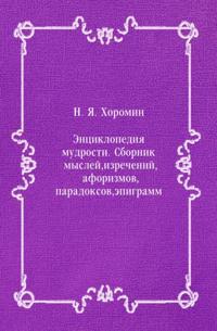 Enciklopediya mudrosti. Sbornik myslej, izrechenij, aforizmov, paradoksov, epigramm (in Russian Language)