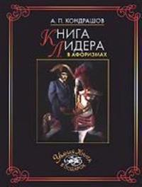 Kniga lidera v aforizmah (in Russian Language)