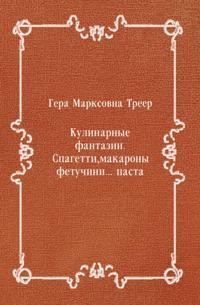 Kulinarnye fantazii. Spagetti, makarony, fetuchini... pasta (in Russian Language)