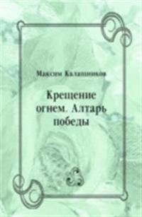 Krecshenie ognem. Altar' pobedy (in Russian Language)