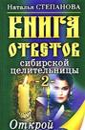 Kniga otvetov sibirskoj tselitelnitsy-2. Otkroj na lyuboj stranitse...