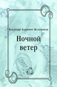 Nochnoj veter (in Russian Language)