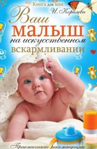 Vash malysh na iskusstvennom vskarmlivanii. Prakticheskie rekomendacii (in Russian Language)