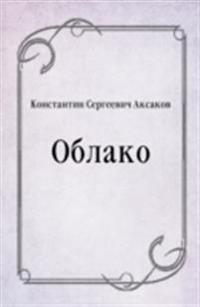 Oblako (in Russian Language)