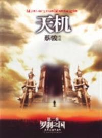 Cai Jun mystery novels: Secret Volume II: LuoSha of the country
