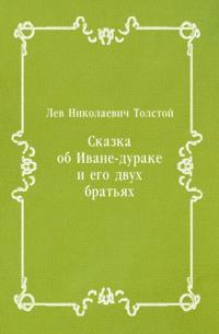 Skazka ob Ivane-durake i ego dvuh brat'yah (in Russian Language)