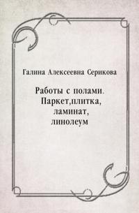 Raboty s polami. Parket, plitka, laminat, linoleum (in Russian Language)