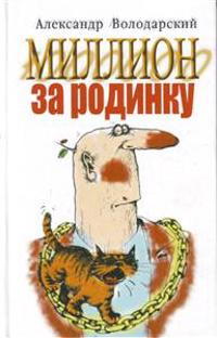 Million za rodinku: jumoristicheskij sbornik.